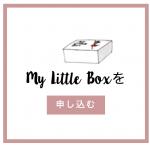 MY LITTLE BOX(マイリトルボックス)申し込みの流れ。