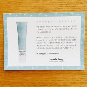 マイリトルボックス 2015 6月 my little ocean box 口コミ レビュー 感想