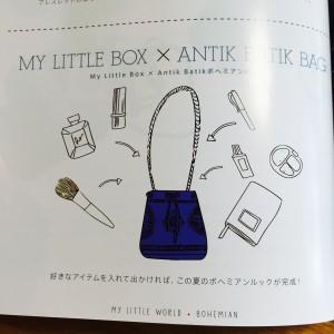 マイリトルボックス 2015 8月 ボヘミアン mylittlebox