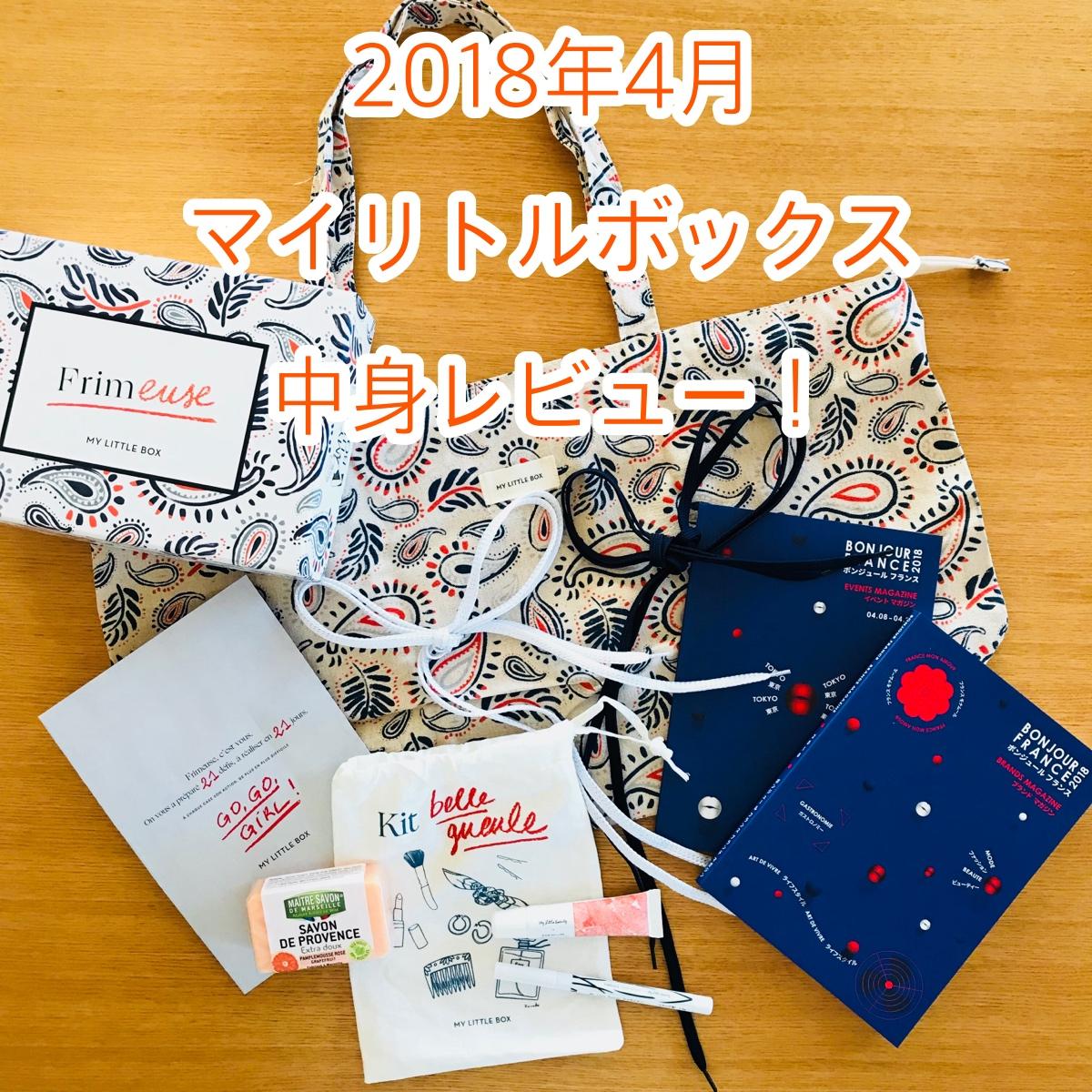 マイリトルボックス 2018 4月 口コミ 評判 感想 レビュー