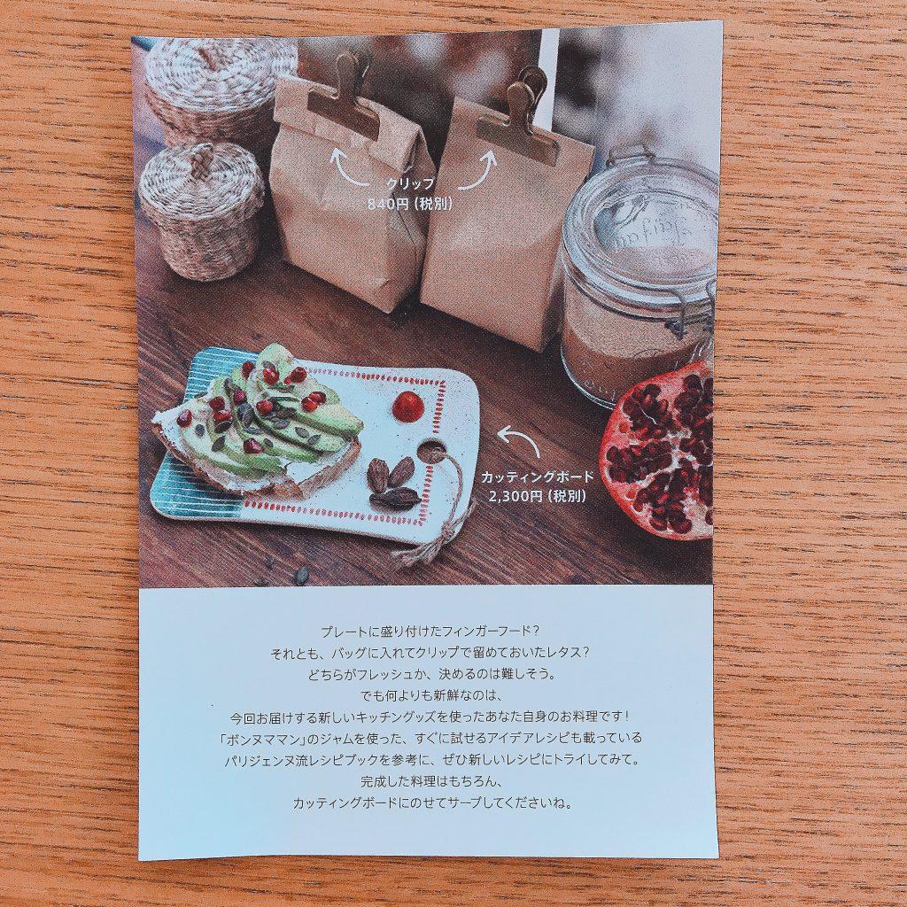 2018年5月マイリトルボックス「bon appetit(召し上がれ)」内容レビュー